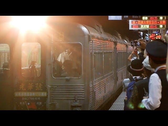 縱貫鐵道110週年 「光華號」 古董列車再出發