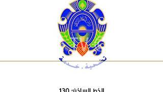 وزارة الداخلية تنشر مرسوم التجنيس كاملا وتدقق في بعض الاسماء ...