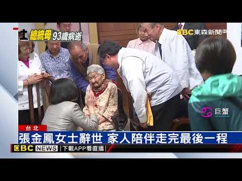 蔡總統母親家中辭世 張金鳳女士享壽93歲