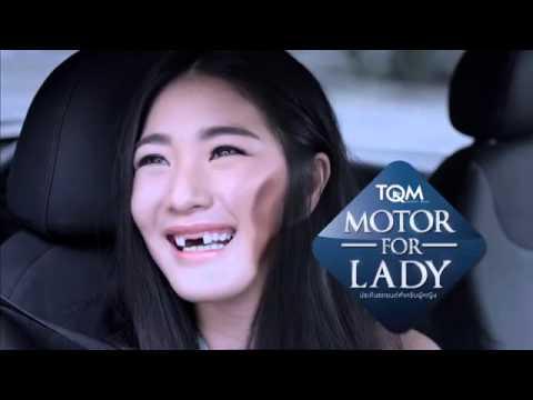 โฆษณา TQM Insurance Broker : Motor for Lady ประกันภัยรถยนต์ สำหรับสุภาพสตรี