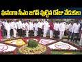ఘనంగా సీఎం జగన్ పుట్టినరోజు వేడుకలు   AP CM YS Jagan Birthday Celebrations   Sumantv News