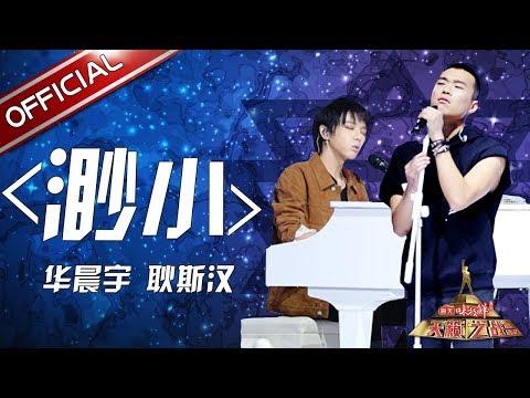 【单曲纯享】华晨宇 耿斯汉《渺小》―《天籁之战2》第13期【东方卫视官方高清】