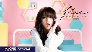 韓曉噯HANXIIAOAII - 【FREE】 OFFICIAL MUSIC VIDEO