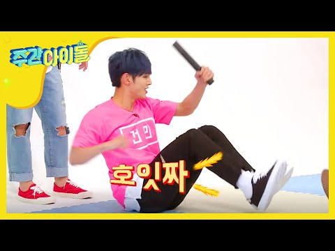 (Weekly Idol EP.312) 3rd basement NEW GAME 'Hip Walk Relay' [ 지하3층 NEW 게임 '엉덩이 걷기 릴레이']