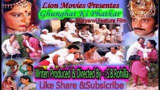 #घूँघट की फटकार # हरयाणवी Full Movie