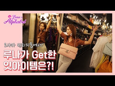 루나가 오사카 빈티지숍에서 Get한 잇아이템은?! | Luna(S4) EP13