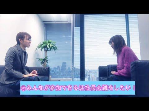 辻社長会議プロローグ〜辻社長 VS 辻詩音〜
