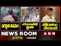 న్యూస్ రూమ్@9pm | News Room@9pm | Prime Time News | ABN Telugu
