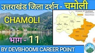Uttarakhand gk, Chamoli district, uttarakhand gk in hindi,ukgk in hindi, DEVBHOOMI CAREER POINT