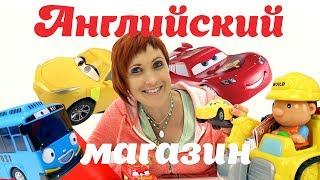 Английский для детей - Маша капуки кануки и машинки