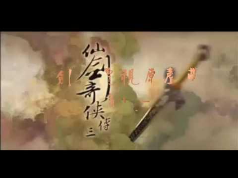 偏爱Xian Jian San 3- Pian Ai