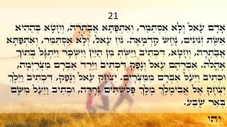 Happy day Light warriors!!! ZOHAR daily reading Vayetze 21-24 Love & Light