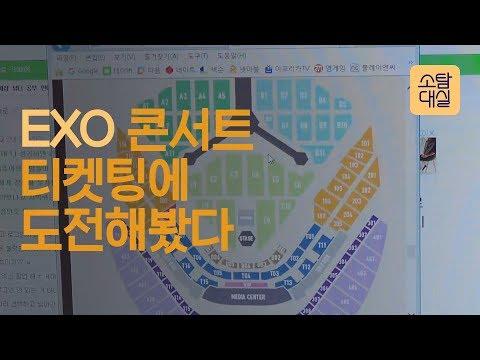 [소탐대실] EXO 콘서트 티켓팅에 도전해봤다 How to buy EXO concert ticket with some tips!!