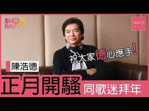 陳浩德正月開騷同歌迷拜年 祝大家「德心應手」!