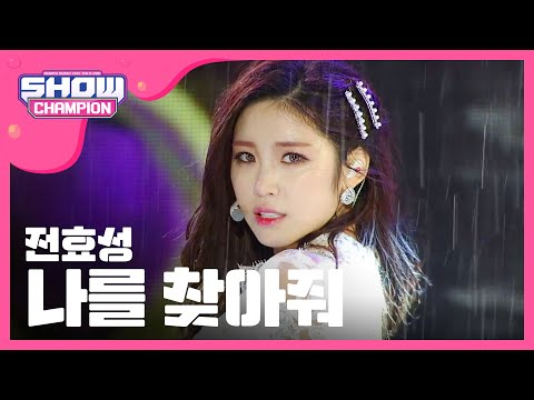 (ShowChampion EP.184) JUN HYO SEONG - Find me