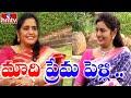 Singer Saketh Mother Sujatha about her Childhood and Marriage   Matru Devo Bhava   hmtv