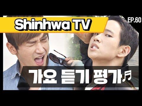 [신화방송 60-1] [Shinhwa TV EP 60-1] ★데뷔 20주년★ 기념 몰아보기!