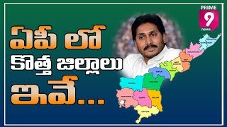 CM YS Jagan Ready to Form New Districts in AP!..