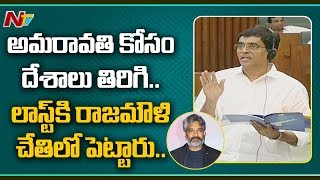 AP Assembly: Buggana Rajendranath Comments on Rajamouli Am..