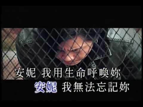 王傑 Dave Wong《安妮(國)》Official 官方完整版 [首播] [MV]