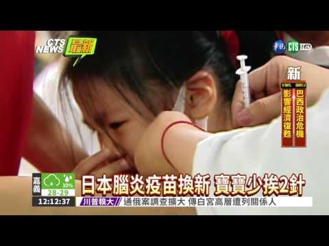 日本腦炎疫苗換新 寶寶少挨2針