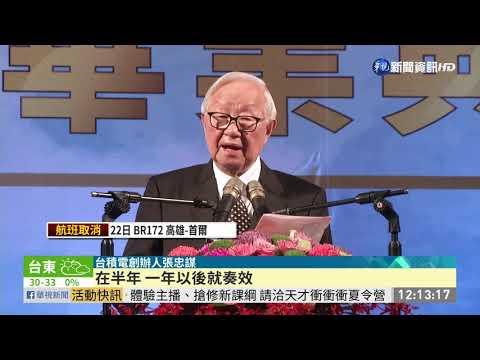 張忠謀出席畢典 勉勵年輕人終身學習 | 華視新聞 20190622