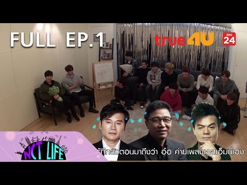 NCT LIFE [Full Episode 1 - Official by True4U]