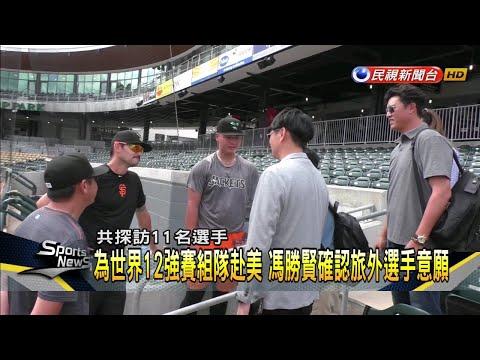 為組最強台灣隊赴美 王建民讚江少慶有壓制力-民視新聞