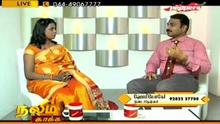 How to treat Joint Pain using Homeopathy | நலம் காக்க