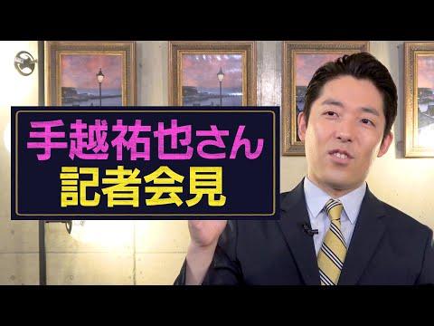 手越祐也さんのYouTube記者会見がすごかった!
