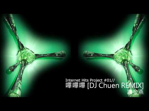 謝金燕 - 嗶嗶嗶[DJ Chuen REMIX]