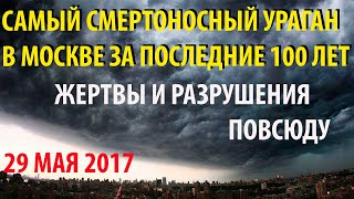 УРАГАН В МОСКВЕ И ЕГО ПОСЛЕДСТВИЯ 29 МАЯ 2017 HURRICANE IN MOSCOW AND ITS CONSEQUENCES 29 MAY 2017