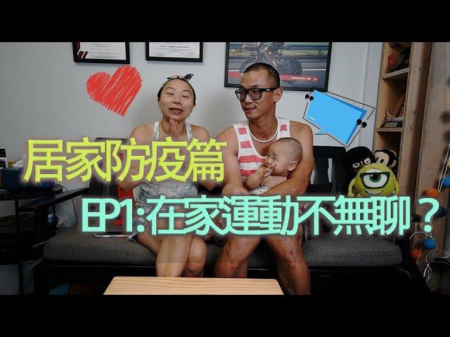 居家防疫篇 EP1:在家運動不無聊 - 好動夫妻