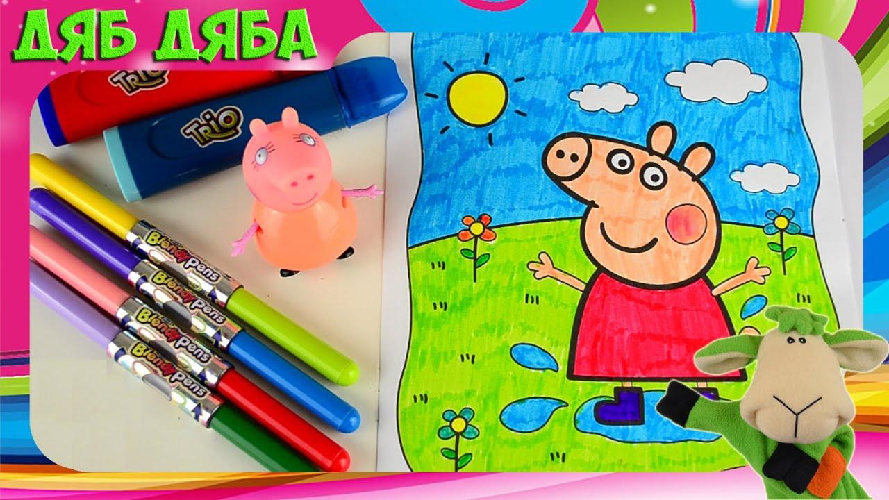 мама свинка и весёлая раскраска свинка пеппа и друзья фломастеры Blendy Pens и маркеры Trio Magic