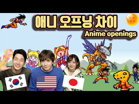 디지몬 드래곤볼 세일러문 나라별 애니 오프닝 차이 WITH 에리나 정의성 US, Korean & Japanese Anime Opening Differences