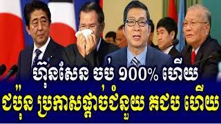 ហ៊ុនសែន ចប់១០០%ហើយ ជប៉ុនប្រកាសផ្ដាច់ជំនួយមែនទែនហើយ, RFA Hot News, Cambodia News Today - YouTube