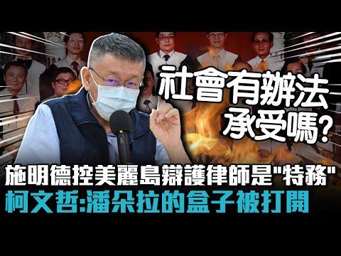 施明德控美麗島辯護律師「誰不是特務」 柯文哲:潘朵拉的盒子被打開【CNEWS】