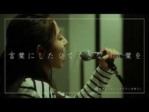 桐嶋ノドカ「言葉にしたくてできない言葉を」Teaser Video -Prototype-
