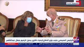 الرئيس-السيسي-ينيب-وزير-الدفاع-لإحياء-ذكرى-رحيل-الزعيم-جمال-عبد-الناصر