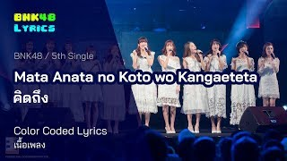 BNK48 - Mata Anata no Koto wo Kangaeteta / คิดถึง (Color Coded Lyrics / เนื้อเพลง) [THA/ROM/ENG]