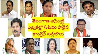 Seniors lose Big in Telangana Assembly Elections..