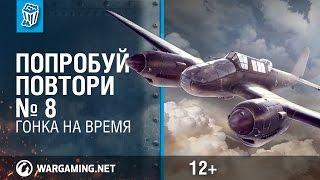 Гонка на время. Попробуй повтори 8. World of Warplanes