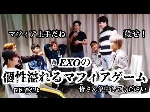 EXOの騒がしいマフィアゲーム 【日本語字幕】