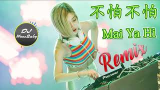 Chinese DJ 2019【不怕不怕 Remix】『Mai Ya Hi』DJ SODA - Nonstop China Mix