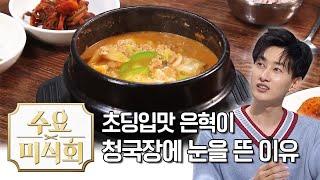 초딩입맛 은혁, 청국장으로 해장해??  수요미식회 Cheonggukjang, Fast-fermented Bean Paste Wednesday Foodtalk