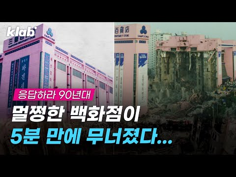 멀쩡한 백화점이 무너졌다. 초능력자, 역술가까지 불러 기적을 바랐던 비극 '삼풍백화점 붕괴'|크랩