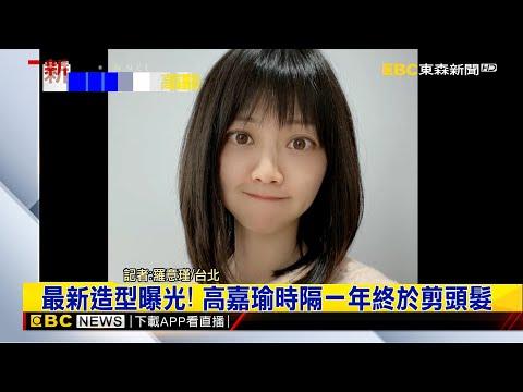 最新》最新造型曝光! 高嘉瑜時隔一年終於剪頭髮 @東森新聞 CH51