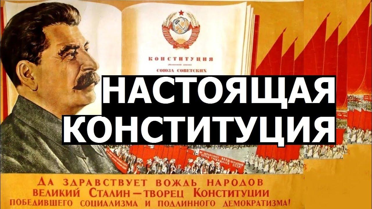 Зачем переписали Сталинскую Конституцию 1936 года