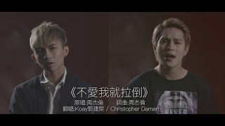 【不爱我就拉倒】Koay郭健荣 ft Christopher Damart