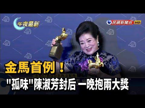 """金馬首例! """"孤味""""陳淑芳封后 一晚抱兩大獎-民視新聞"""